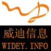 广州市威迪信息科技有限公司