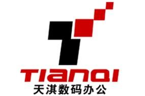 广州市天淇数码设备有限公司