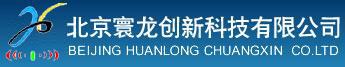 北京寰龙创新科技有限公司