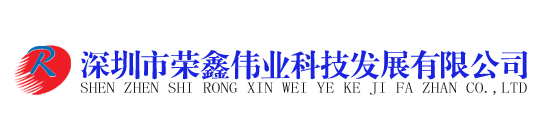 深圳市荣鑫伟业科技发展有限公司